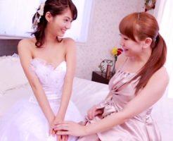 【貝合わせレズ動画】ウエディングドレスを着た女性が初レズ体験…ドキドキが止まらず終始緊張する可愛い女子ww