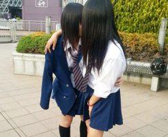 【JKキスレズ画像】現役女子校生の悪ふざけ!?低身長の女の子同士がキスした瞬間の画像が流出ww