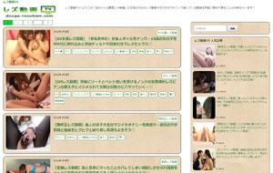 レズ動画TV